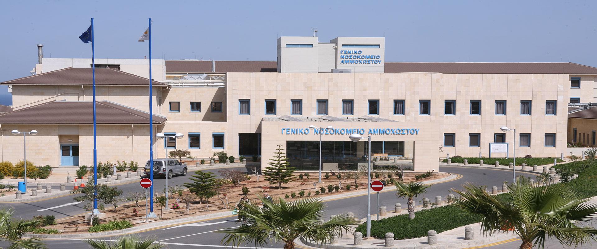 Γενικό Νοσοκομείο Αμμοχώστου
