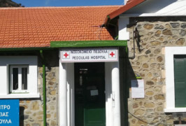 Κέντρο Υγείας Πεδουλά