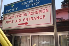 Κέντρο Υγείας Ευρύχου