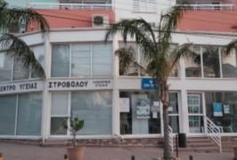 Κέντρο Υγείας Στροβόλου