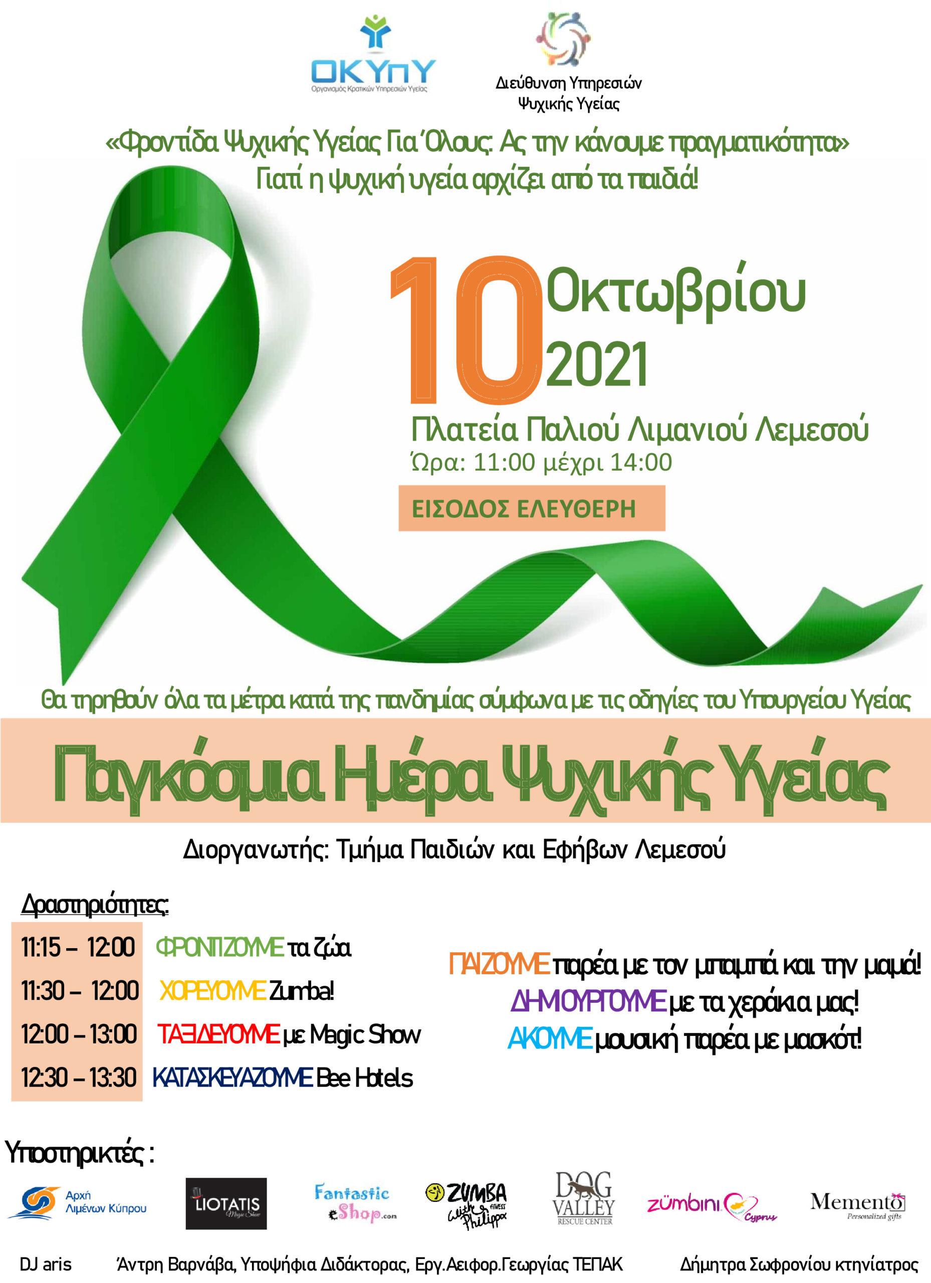 Παγκόσμια Ημέρα Ψυχικής Υγειας 10 Οκτωβρίου 2021